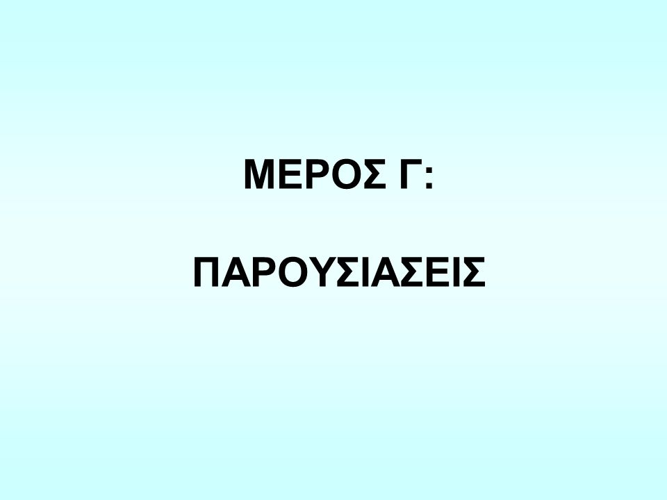 ΜΕΡΟΣ Γ: ΠΑΡΟΥΣΙΑΣΕΙΣ