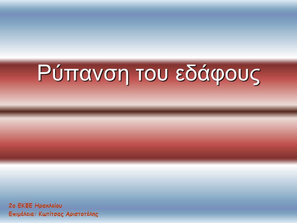 2ο ΕΚΦΕ Ηρακλείου Επιμέλεια: Κωτίτσας Αριστοτέλης