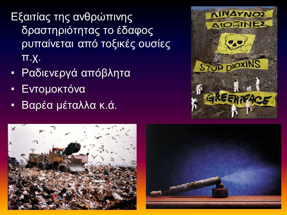 Εξαιτίας της ανθρώπινης δραστηριότητας το έδαφος ρυπαίνεται από τοξικές ουσίες π.χ.