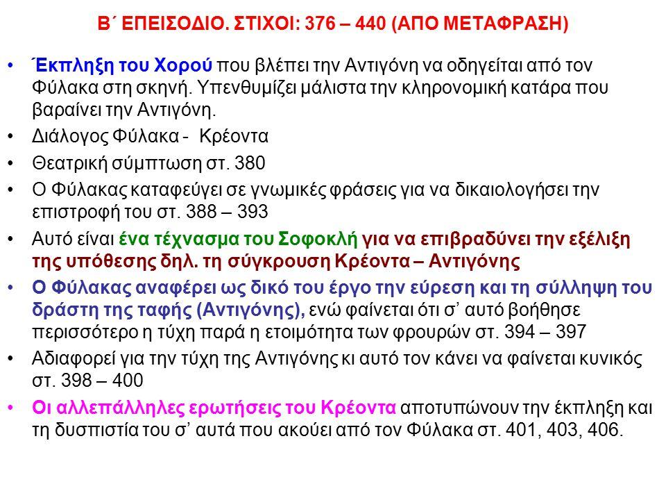 Β΄ ΕΠΕΙΣΟΔΙΟ. ΣΤΙΧΟΙ: 376 – 440 (ΑΠΟ ΜΕΤΑΦΡΑΣΗ)
