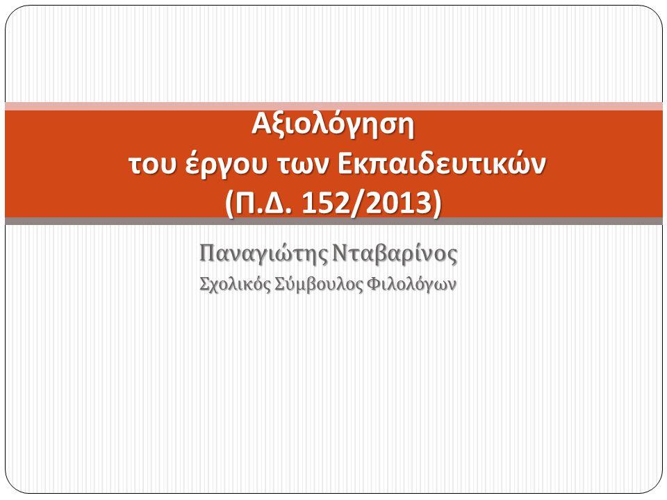 Αξιολόγηση του έργου των Εκπαιδευτικών (Π.Δ. 152/2013)