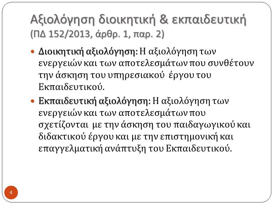 Αξιολόγηση διοικητική & εκπαιδευτική (ΠΔ 152/2013, άρθρ. 1, παρ. 2)