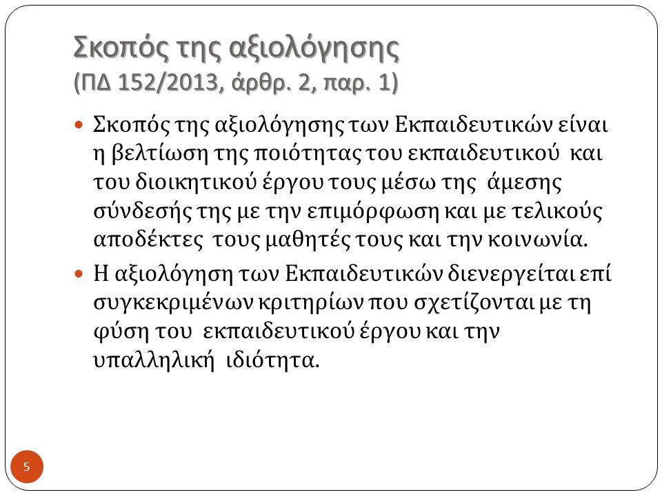 Σκοπός της αξιολόγησης (ΠΔ 152/2013, άρθρ. 2, παρ. 1)