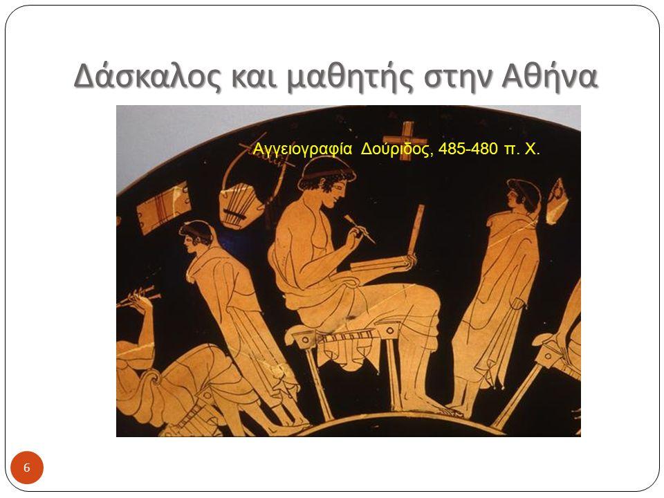 Δάσκαλος και μαθητής στην Αθήνα