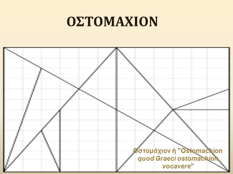 Οστομάχιον ή Ostomachion quod Graeci ostomachion vocavere