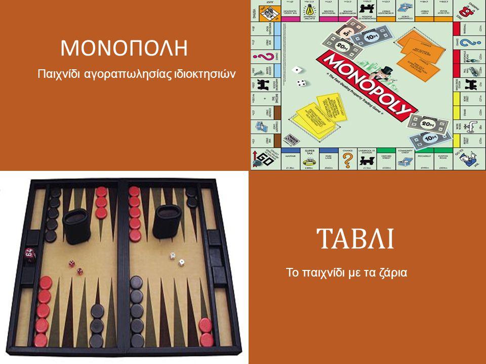ΤΑΒΛΙ ΜΟΝΟΠΟΛΗ Παιχνίδι αγοραπωλησίας ιδιοκτησιών