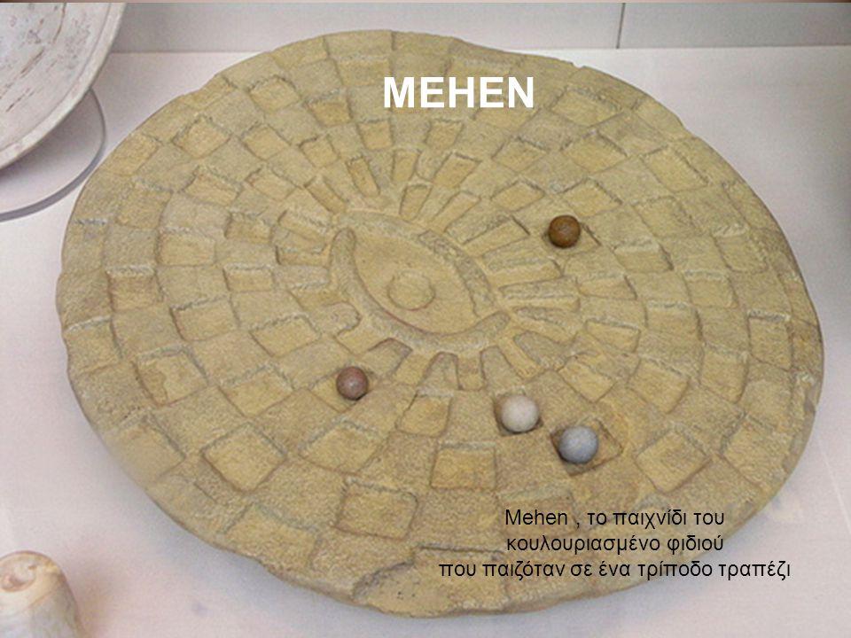 MEHEN Mehen , το παιχνίδι του κουλουριασμένο φιδιού