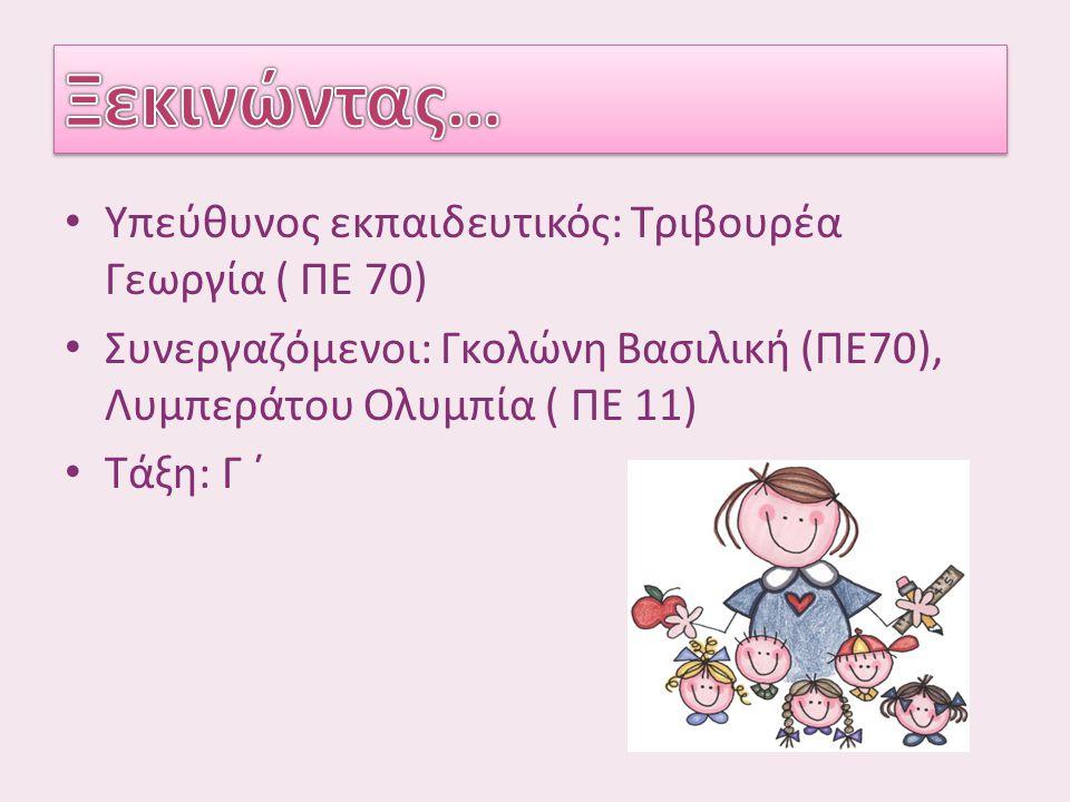 Ξεκινώντας… Υπεύθυνος εκπαιδευτικός: Τριβουρέα Γεωργία ( ΠΕ 70)