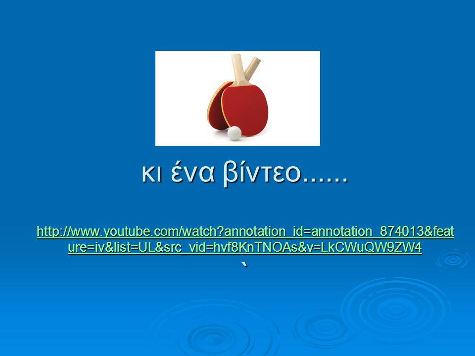 κι ένα βίντεο. http://www. youtube. com/watch