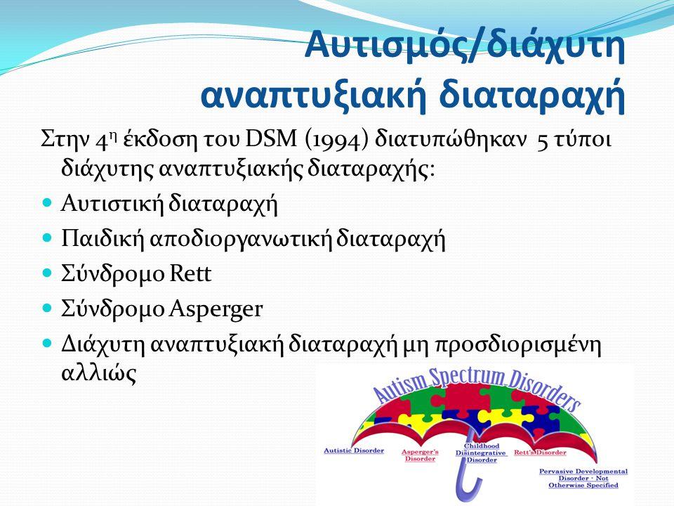 Αυτισμός/διάχυτη αναπτυξιακή διαταραχή