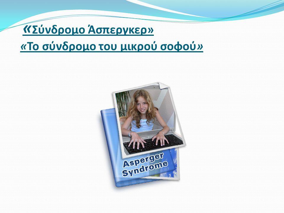 «Σύνδρομο Άσπεργκερ» «Το σύνδρομο του μικρού σοφού»
