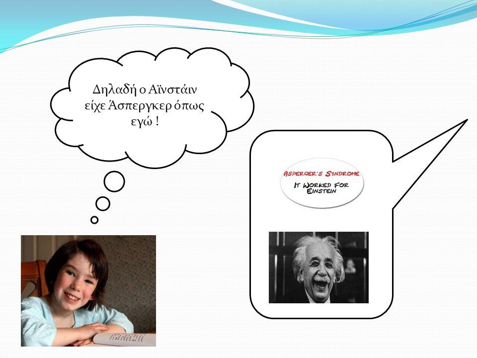 Δηλαδή ο Αϊνστάιν είχε Άσπεργκερ όπως εγώ !