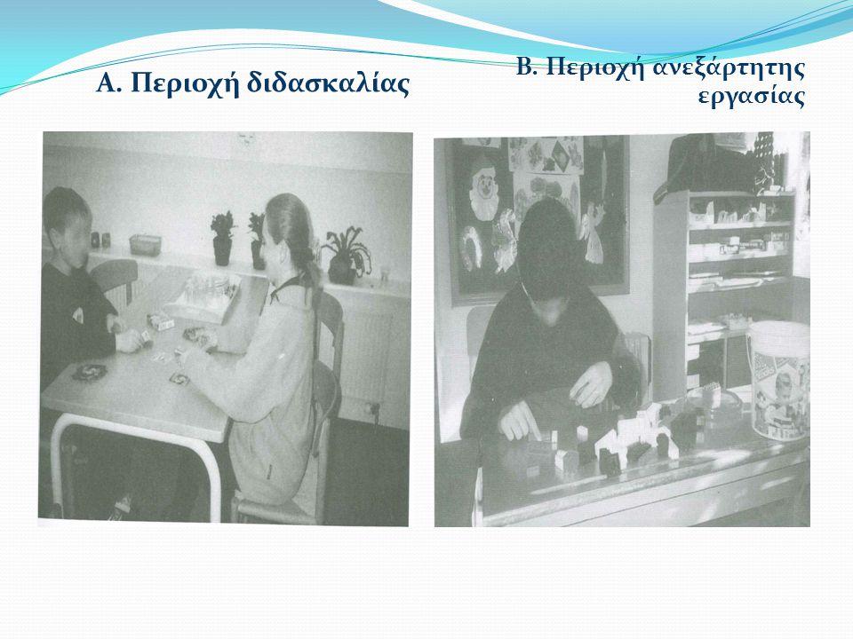 Α. Περιοχή διδασκαλίας Β. Περιοχή ανεξάρτητης εργασίας