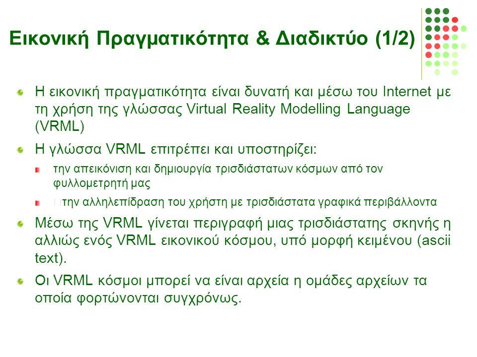 Εικονική Πραγματικότητα & Διαδικτύο (1/2)