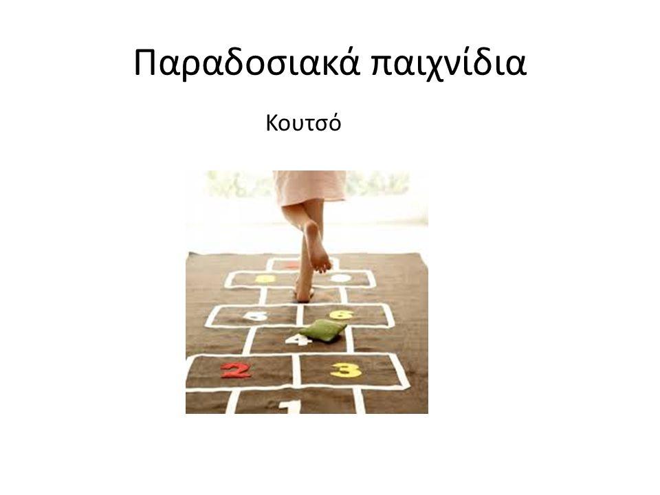 Παραδοσιακά παιχνίδια