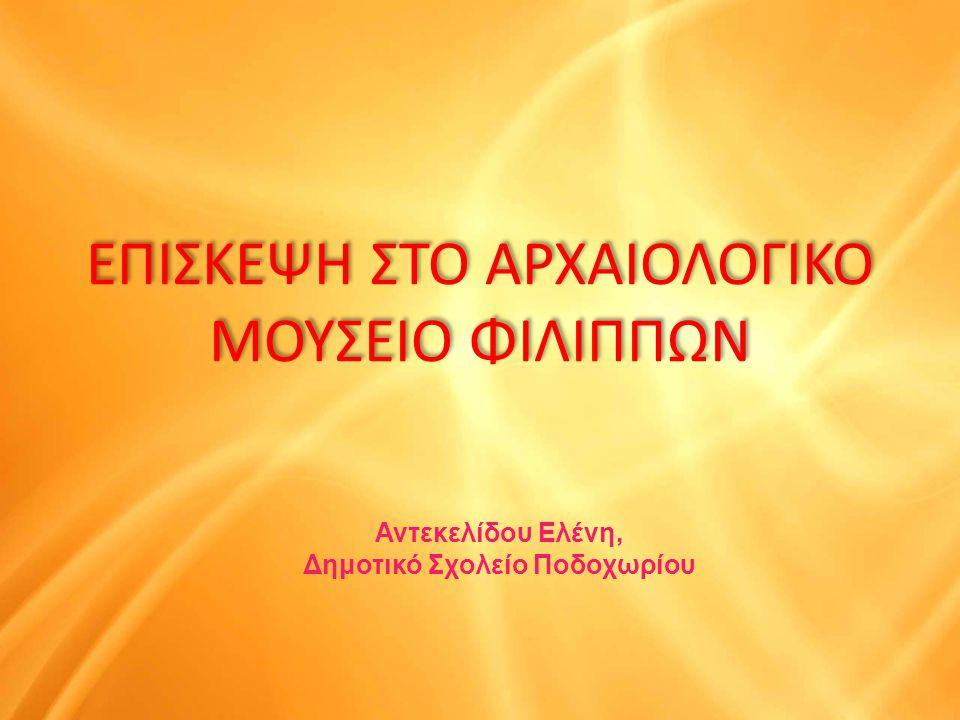ΕΠΙΣΚΕΨΗ ΣΤΟ ΑΡΧΑΙΟΛΟΓΙΚΟ ΜΟΥΣΕΙΟ ΦΙΛΙΠΠΩΝ