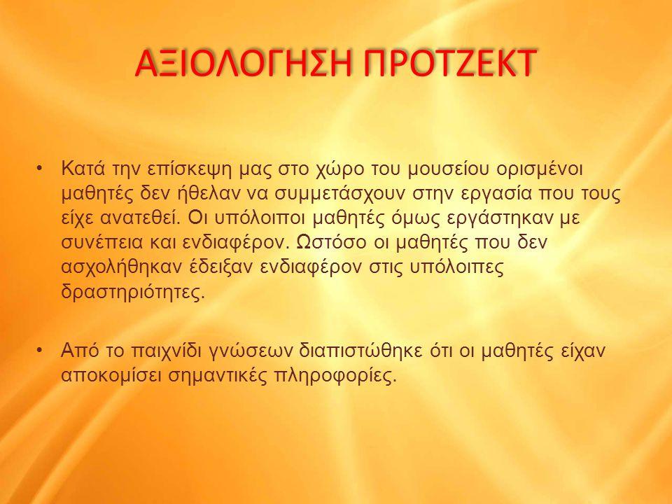 ΑΞΙΟΛΟΓΗΣΗ ΠΡΟΤΖΕΚΤ