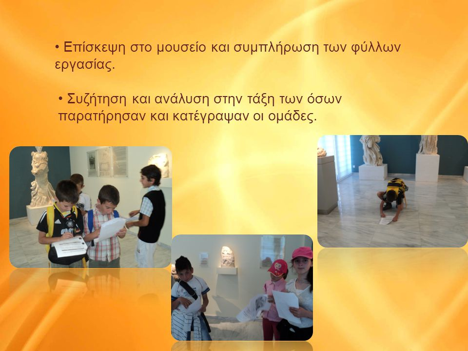 Επίσκεψη στο μουσείο και συμπλήρωση των φύλλων εργασίας.