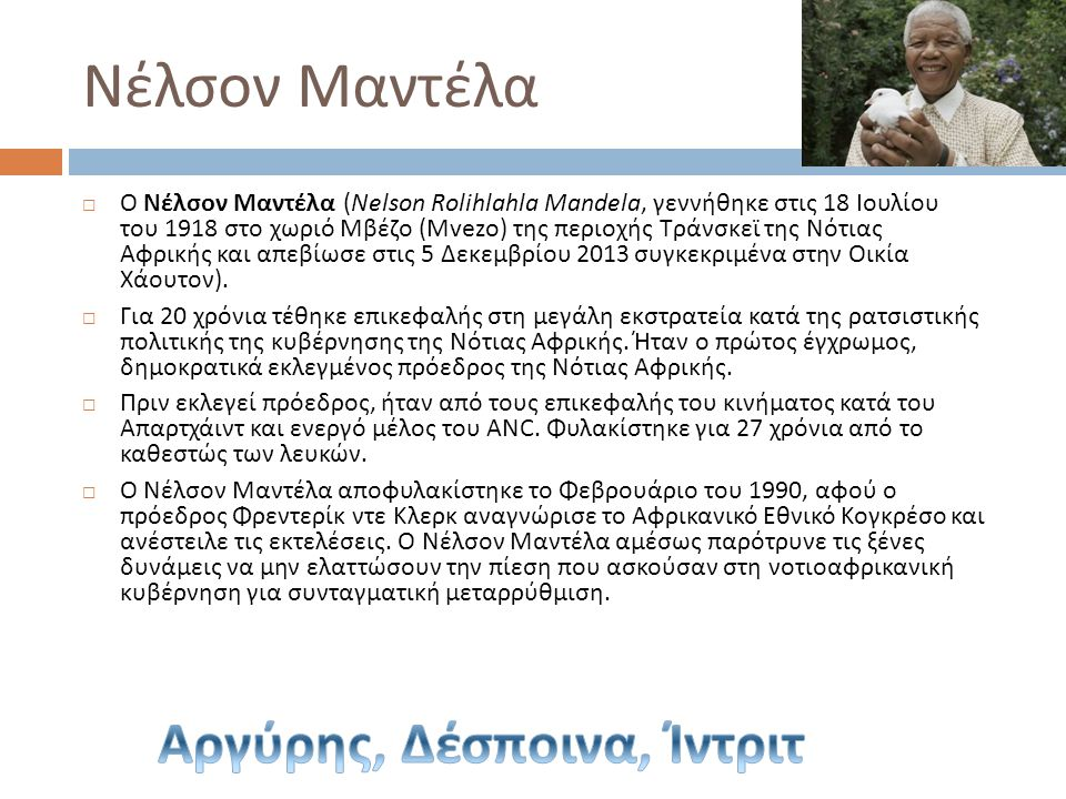 Νέλσον Μαντέλα Αργύρης, Δέσποινα, Ίντριτ