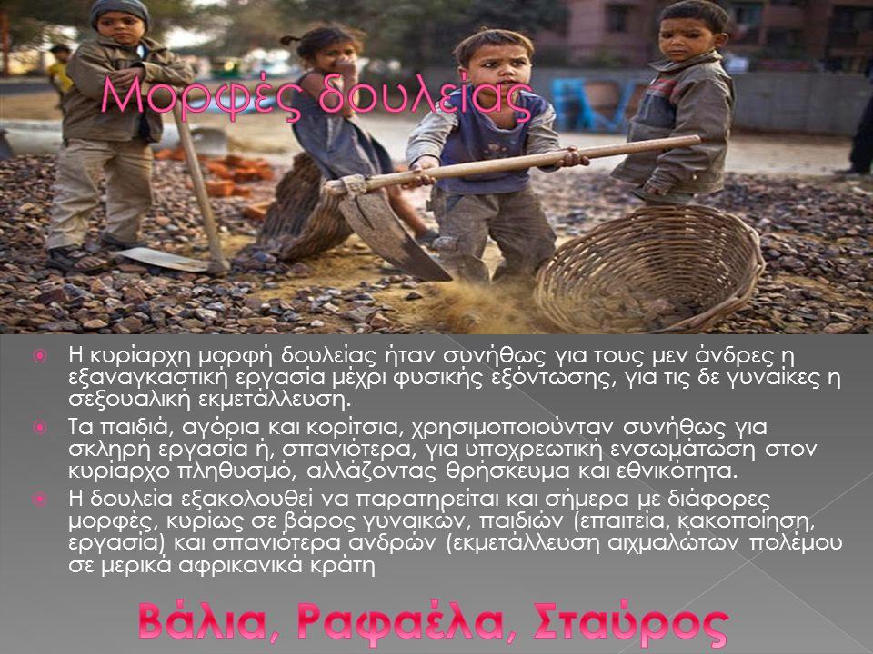 Μορφές δουλείας Βάλια, Ραφαέλα, Σταύρος