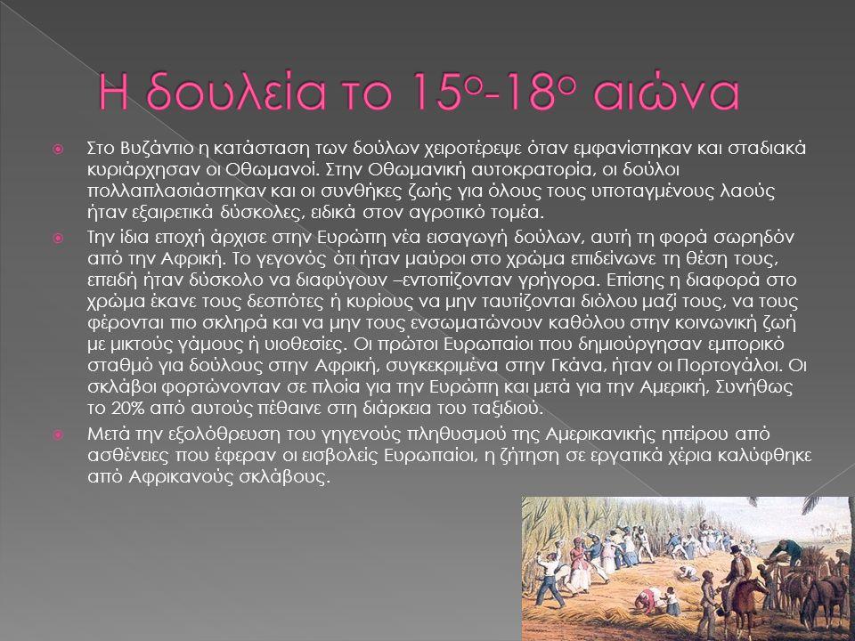 Η δουλεία το 15ο-18ο αιώνα
