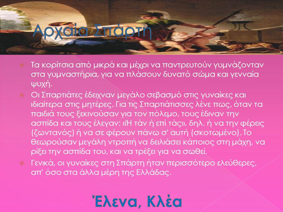Αρχαία Σπάρτη Έλενα, Κλέα