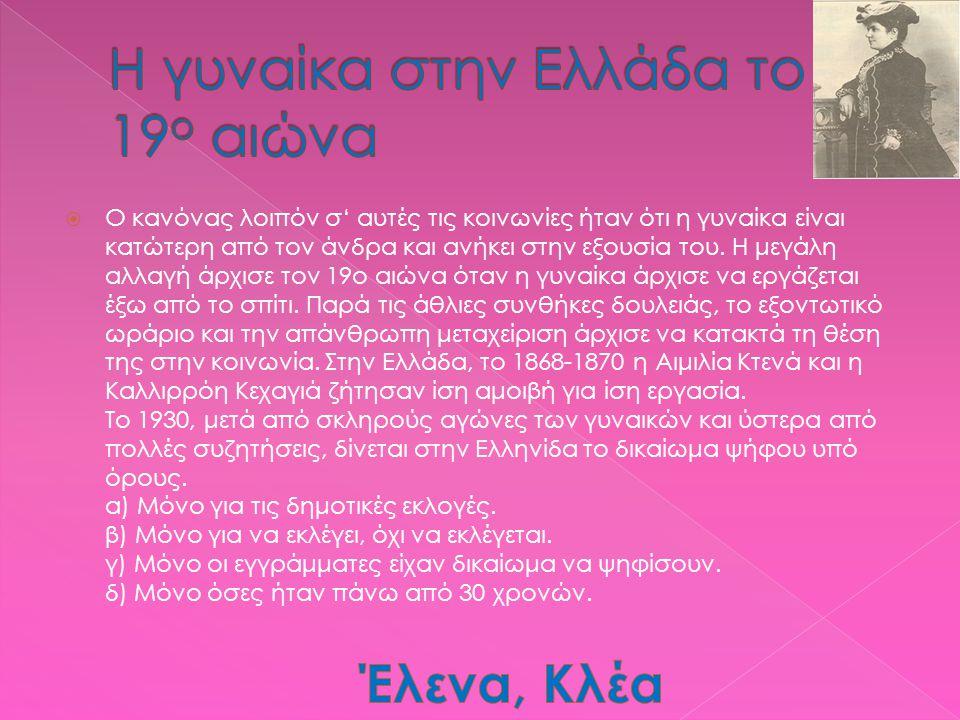 Η γυναίκα στην Ελλάδα το 19ο αιώνα