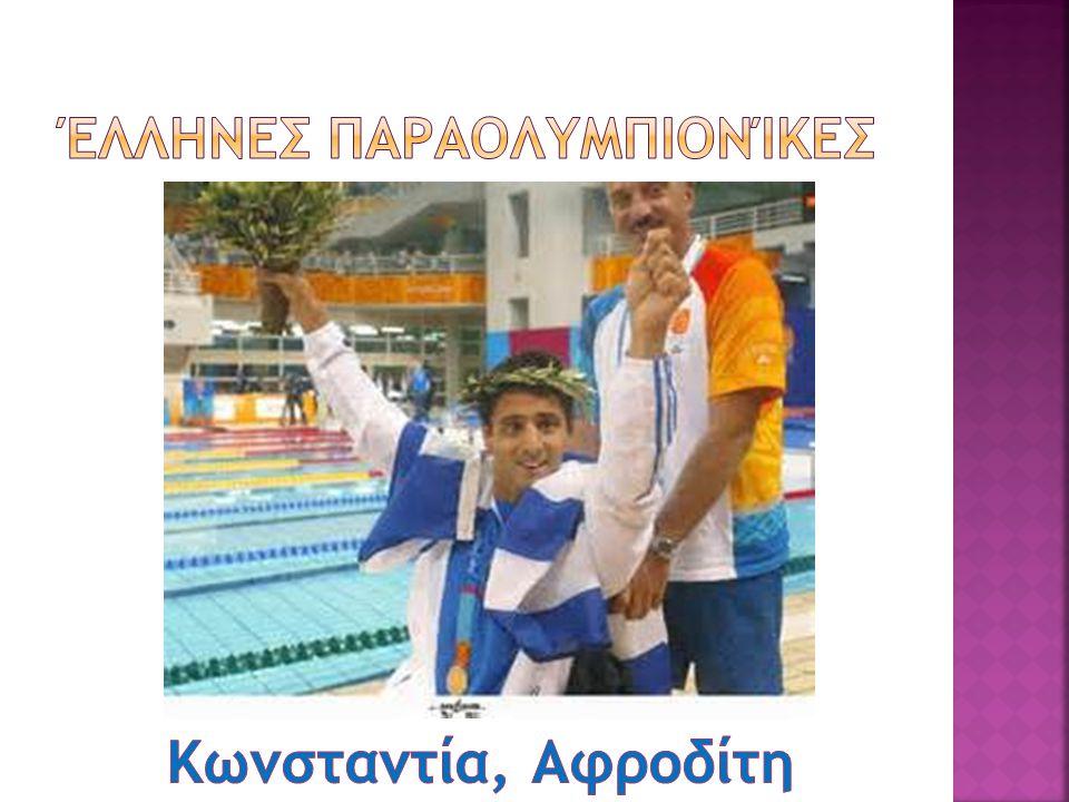 Έλληνες Παραολυμπιονίκες