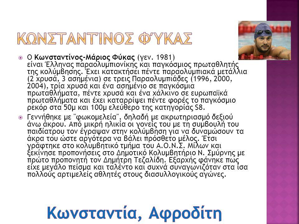 Κωνσταντία, Αφροδίτη Κωνσταντίνοσ Φύκασ