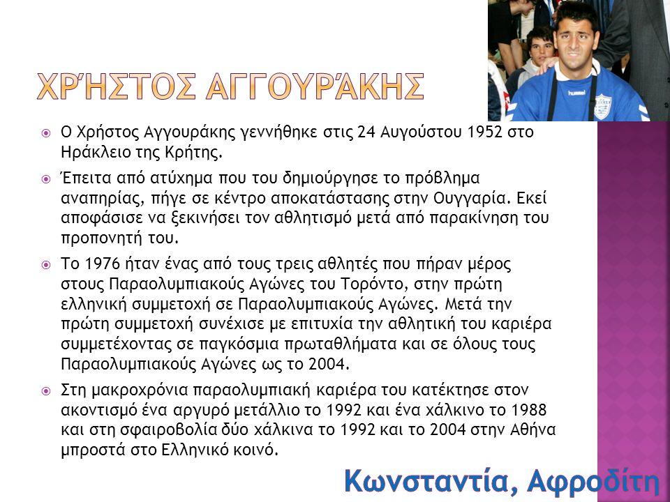 Χρήστος Αγγουράκης Κωνσταντία, Αφροδίτη