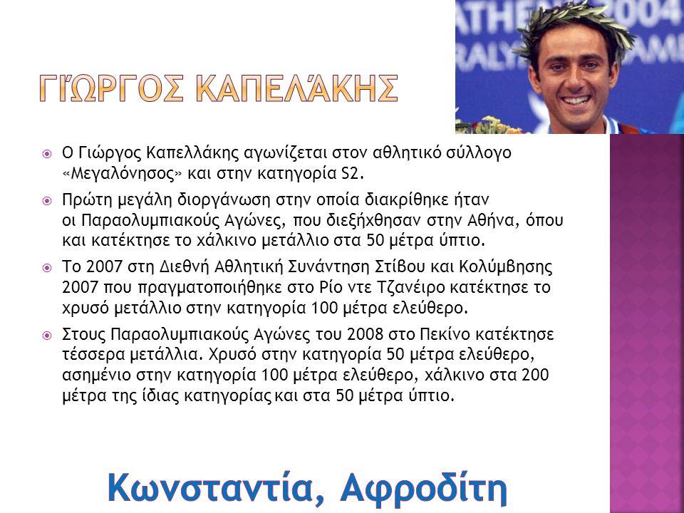 Κωνσταντία, Αφροδίτη Γιώργος Καπελάκης