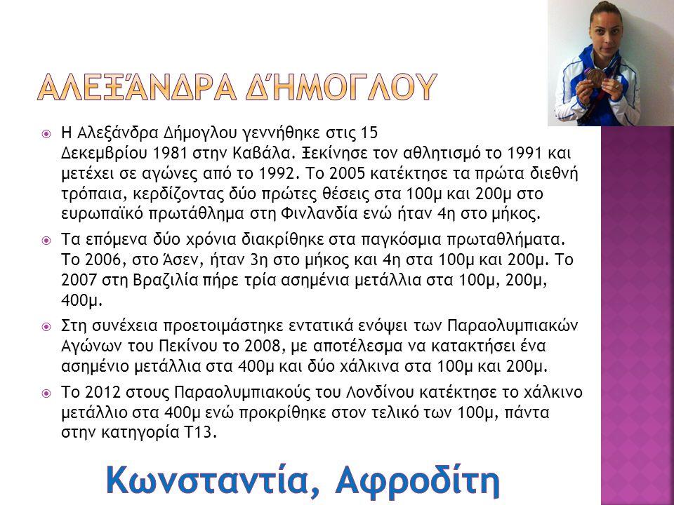 Κωνσταντία, Αφροδίτη Αλεξάνδρα Δήμογλου