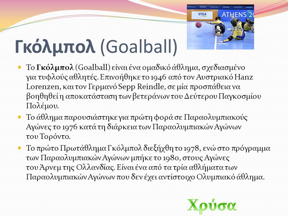 Γκόλμπολ (Goalball) Χρύσα