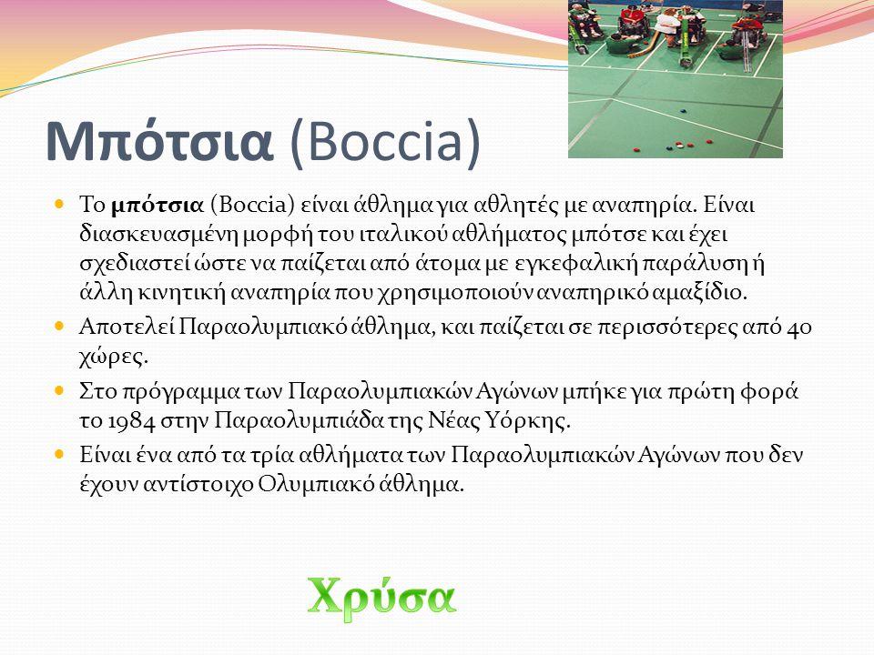 Μπότσια (Boccia) Χρύσα