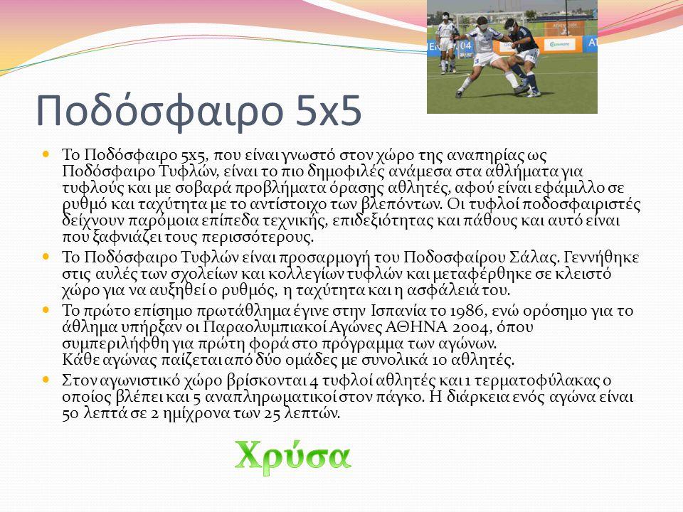 Ποδόσφαιρο 5x5