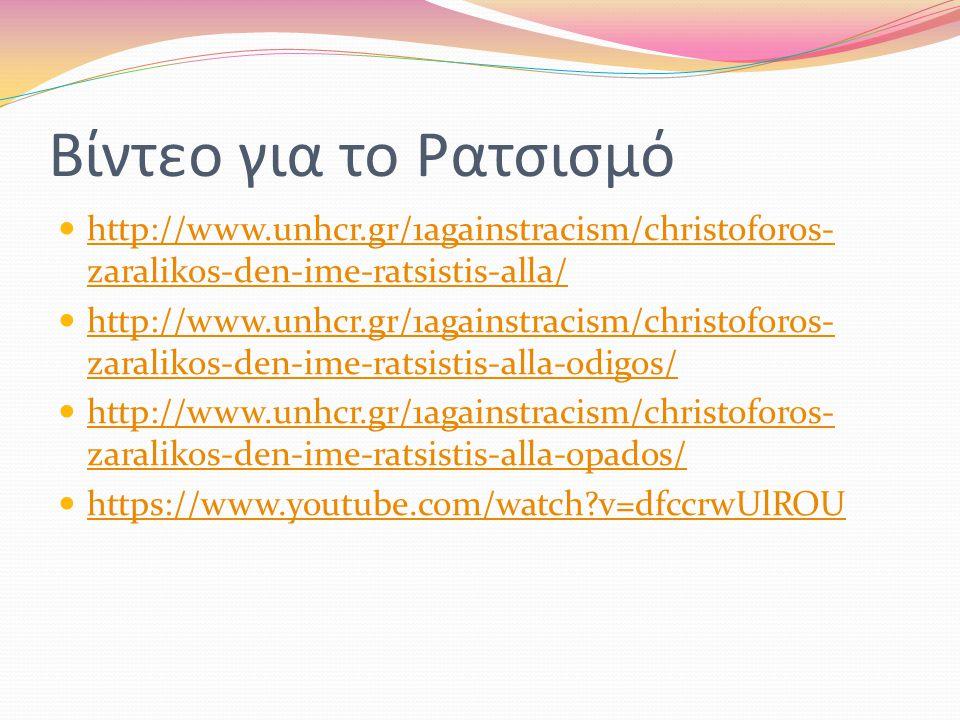 Βίντεο για το Ρατσισμό http://www.unhcr.gr/1againstracism/christoforos-zaralikos-den-ime-ratsistis-alla/