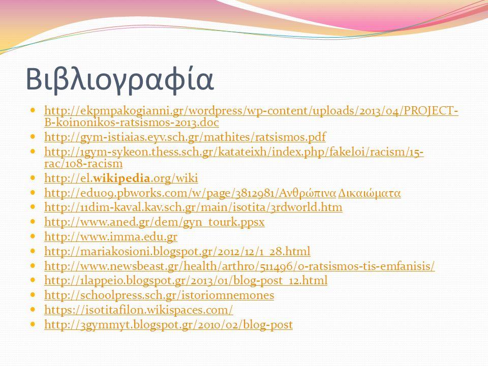 Βιβλιογραφία http://ekpmpakogianni.gr/wordpress/wp-content/uploads/2013/04/PROJECT-B-koinonikos-ratsismos-2013.doc.