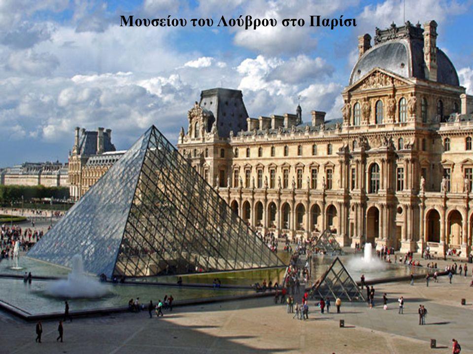 Μουσείου του Λούβρου στο Παρίσι