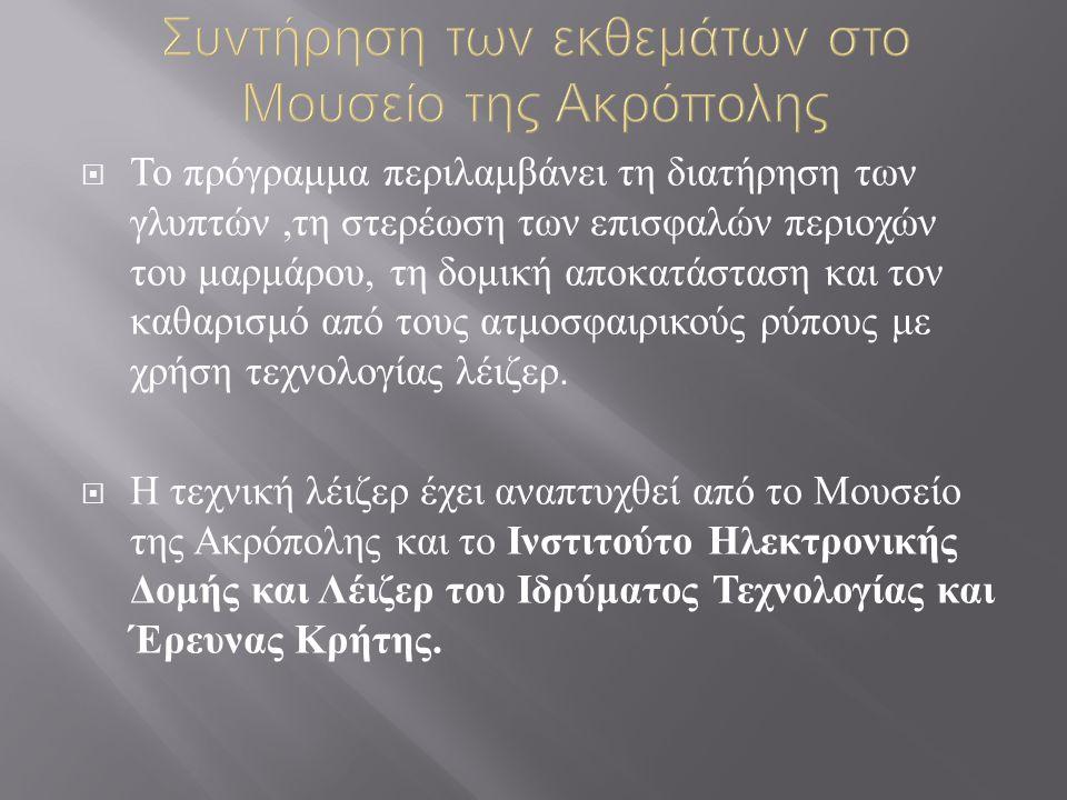 Συντήρηση των εκθεμάτων στο Μουσείο της Ακρόπολης