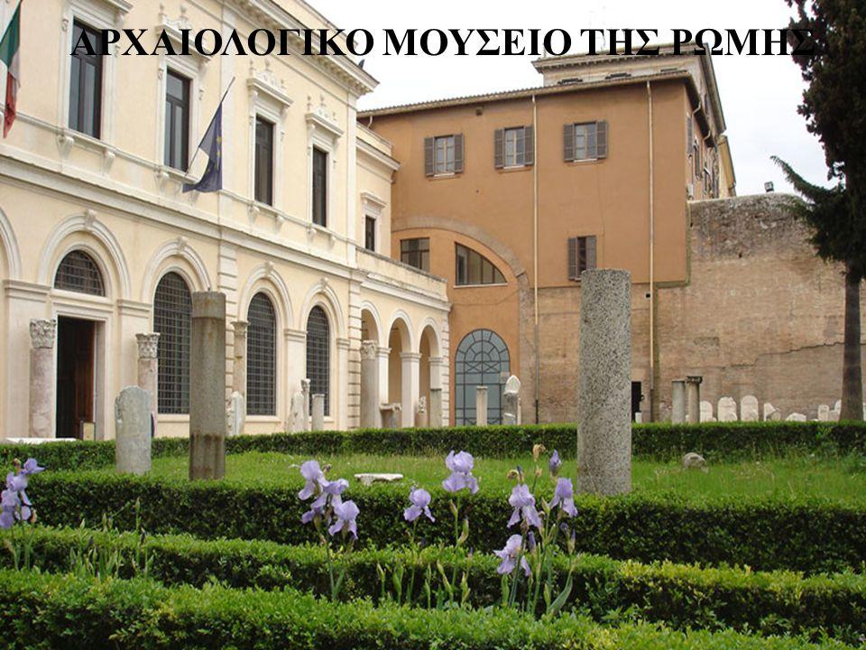 Εθνικό Μουσείο Ρώμης ΑΡΧΑΙΟΛΟΓΙΚΟ ΜΟΥΣΕΙΟ ΤΗΣ ΡΩΜΗΣ