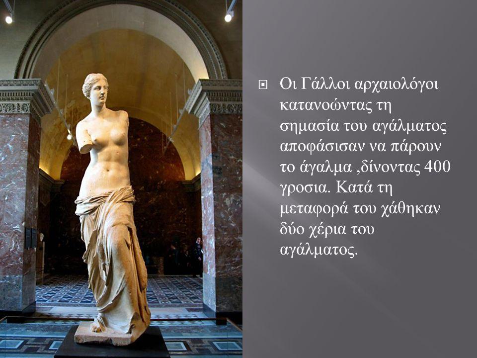 Οι Γάλλοι αρχαιολόγοι κατανοώντας τη σημασία του αγάλματος αποφάσισαν να πάρουν το άγαλμα ,δίνοντας 400 γροσια.