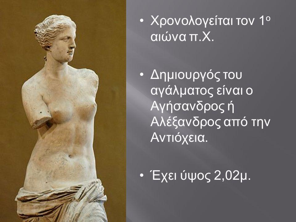 Χρονολογείται τον 1ο αιώνα π.Χ.