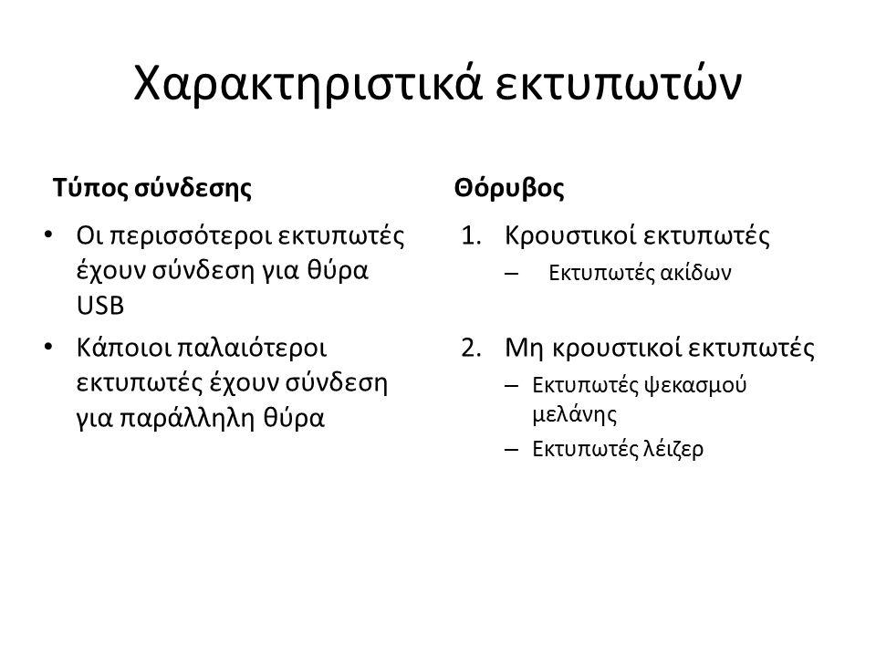 Χαρακτηριστικά εκτυπωτών