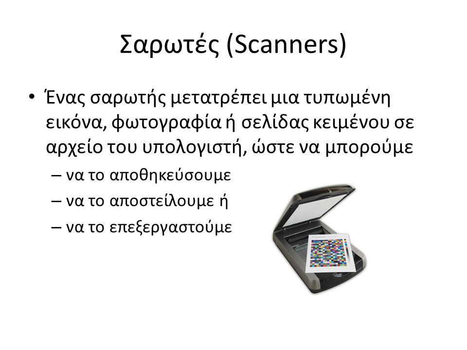 Σαρωτές (Scanners) Ένας σαρωτής μετατρέπει μια τυπωμένη εικόνα, φωτογραφία ή σελίδας κειμένου σε αρχείο του υπολογιστή, ώστε να μπορούμε.