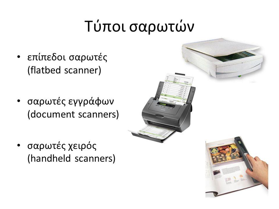 Τύποι σαρωτών επίπεδοι σαρωτές (flatbed scanner)