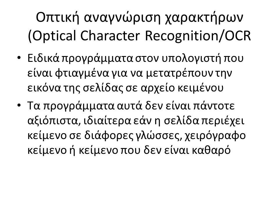 Οπτική αναγνώριση χαρακτήρων (Optical Character Recognition/OCR