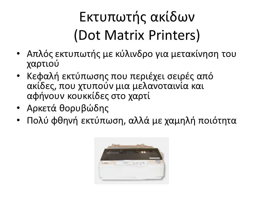 Εκτυπωτής ακίδων (Dot Matrix Printers)