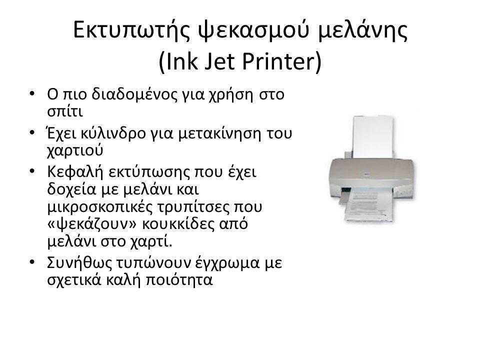 Εκτυπωτής ψεκασμού μελάνης (Ink Jet Printer)