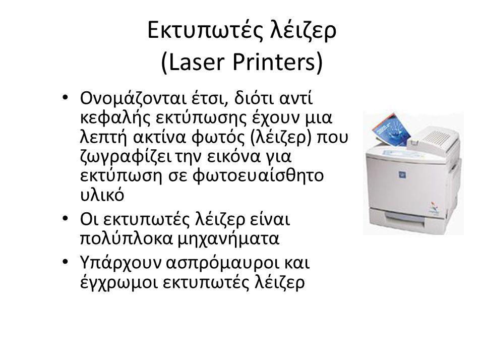 Εκτυπωτές λέιζερ (Laser Printers)