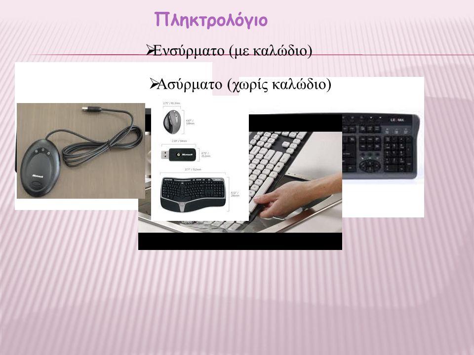 Πληκτρολόγιο Ενσύρματο (με καλώδιο) Ασύρματο (χωρίς καλώδιο)